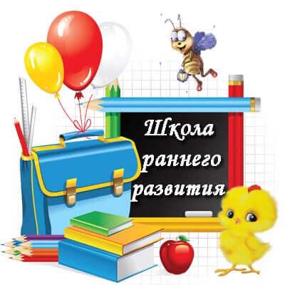 Школы раннего развития детей