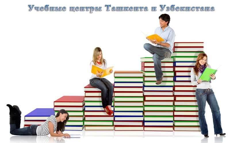 Как выбрать подходящий учебный центр
